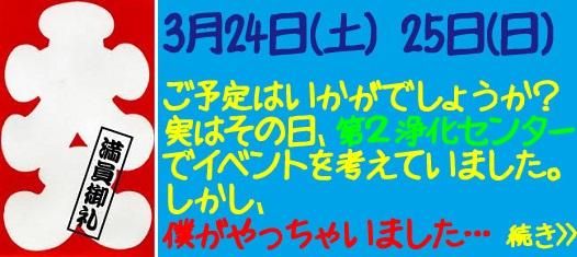 ユニークスタイル_練習会0335満員御礼