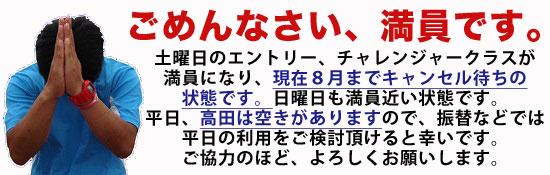 内山コーチ