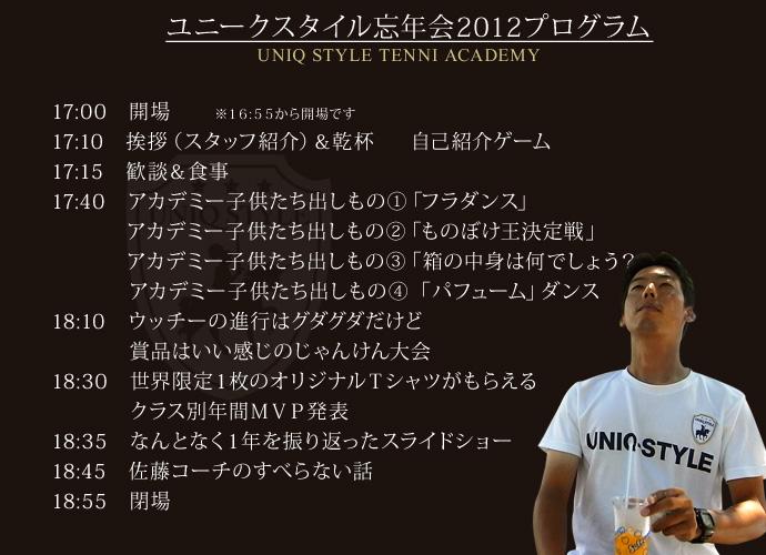 ユニークスタイル忘年会2012プログラム