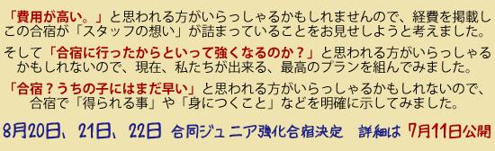 ユニークスタイル合宿詳細