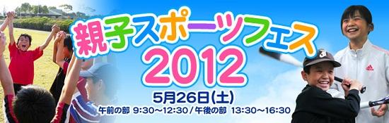 親子スポーツフェス2011サンアメリアルスタイル