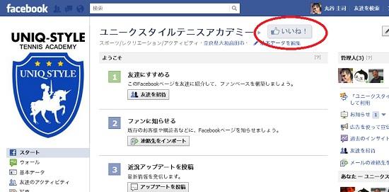 フェイスブックユニークスタイル