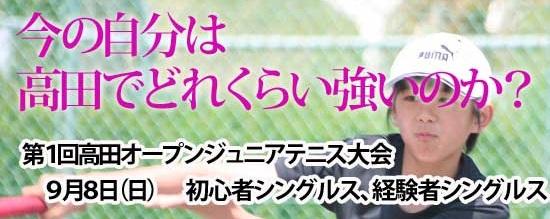 高田オープンジュニアテニス大会