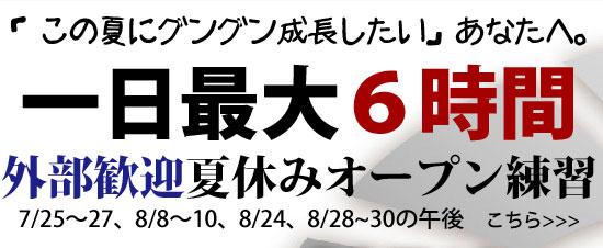 ユニークスタイル夏のオープン練習ジュニア2012l