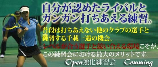 オープン練習バナー