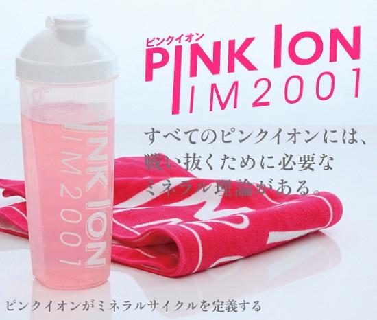 ピンクイオン広告バナー