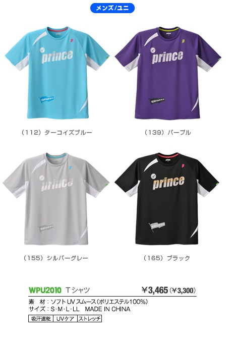 プリンスTシャツ1