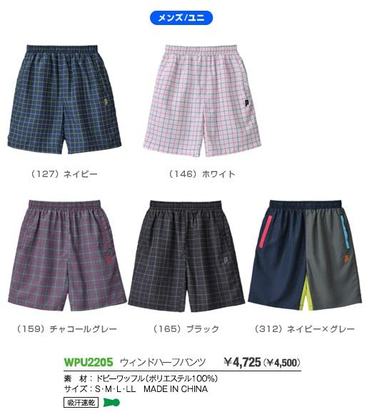 プリンス_テニスウェアパンツ
