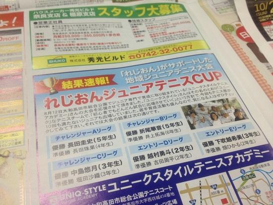 れじおんジュニア広告掲載3