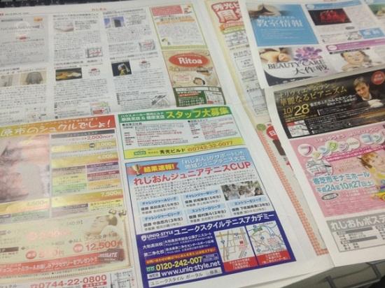 れじおんジュニア広告掲載2