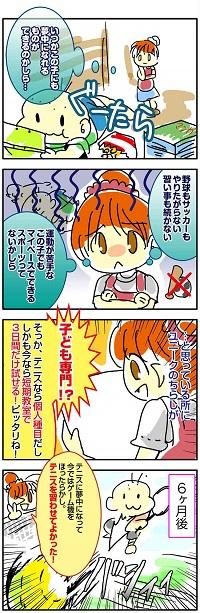 4コマ漫画スポーツ