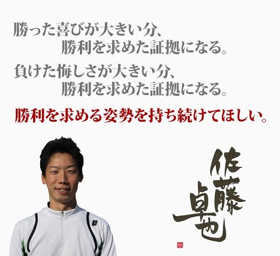 佐藤卓也_写真とビジョン