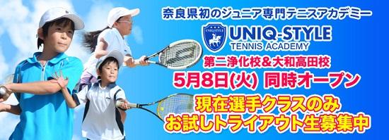 ユニークスタイルテニスアカデミーホームページ