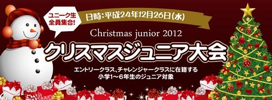 クリスマスジュニア2012バナー